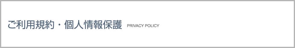 ご利用規約・個人情報保護  PRIVACY POLICY