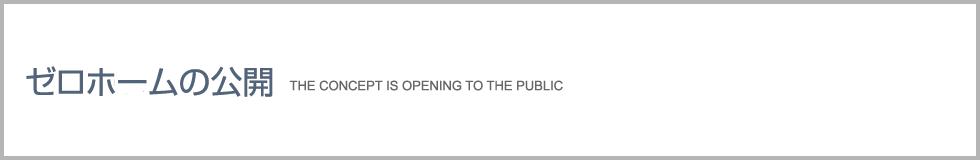 ゼロの公開 THE CONCEPT IS OPENING TO THE PUBLIC