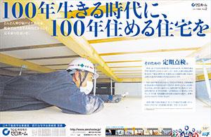 京都新聞 11/21朝刊 100年生きる時代に100年住める住宅を。(定期点検)