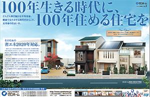 京都新聞 11/28朝刊 100年生きる時代に100年住める住宅を。(そのための省エネ2020年対応)