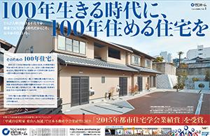 京都新聞 11/14朝刊 100年生きる時代に100年住める住宅を。(2015年都市住宅学会業績賞受賞)